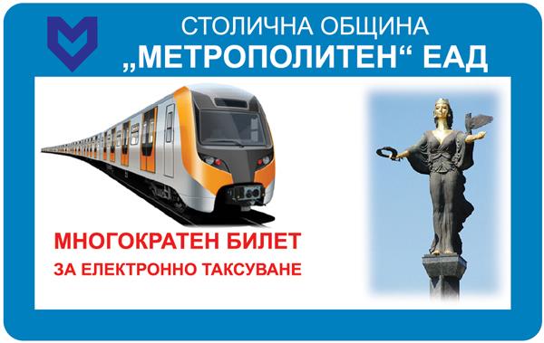Metroto V Sofiya She Taksuva Ptnicite Si S Elektronni Bileti Ot
